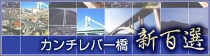 カンチレバー橋新百選