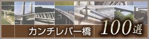 カンチレバー橋100選